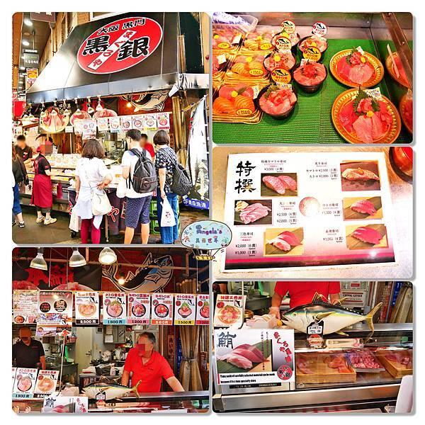 大阪黑門市場MAGUROYA黑銀生魚片001.jpg