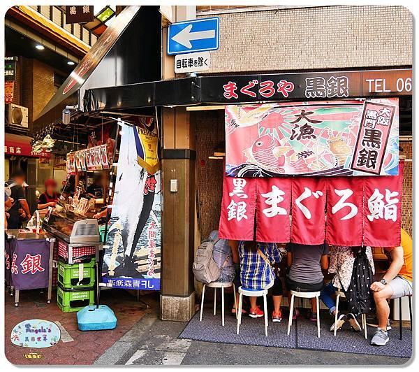 大阪黑門市場MAGUROYA黑銀生魚片011.jpg