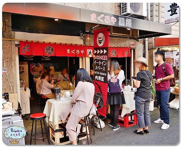 大阪黑門市場MAGUROYA黑銀生魚片012.jpg