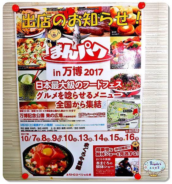 大阪黑門市場MAGUROYA黑銀生魚片017.jpg