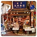 鮮魚 丸榮商店002.jpg