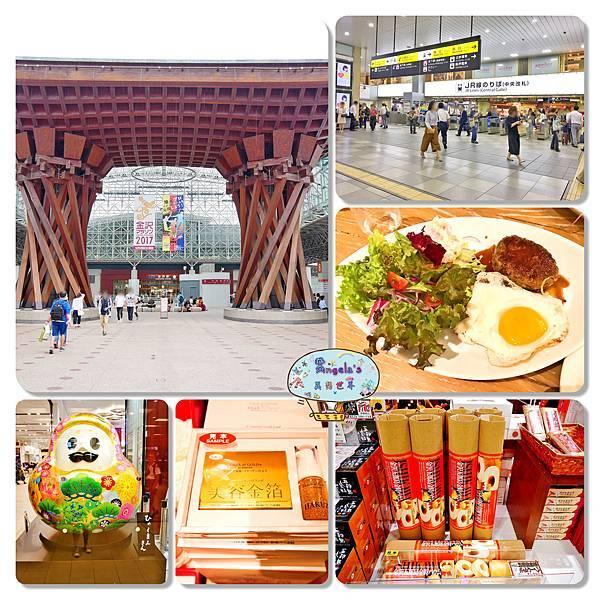 金澤車站商場002.jpg