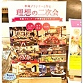 金澤車站商場039.jpg