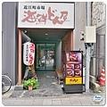 金澤(近江町市場)023.jpg