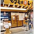 金澤(近江町市場)060.jpg
