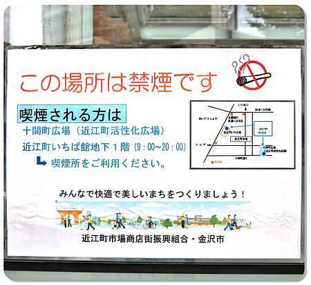 金澤(近江町市場)062.jpg