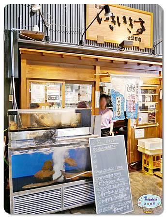 金澤近江町市場(いきいき亭海鮮丼)003.jpg