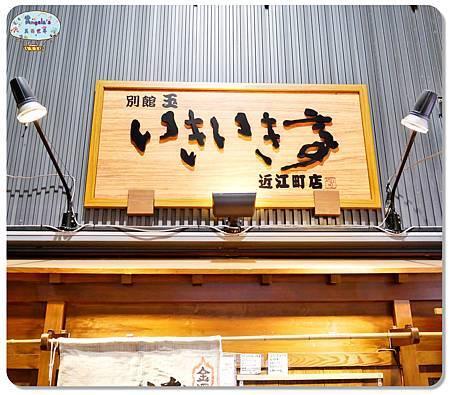 金澤近江町市場(いきいき亭海鮮丼)005.jpg