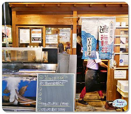 金澤近江町市場(いきいき亭海鮮丼)007.jpg