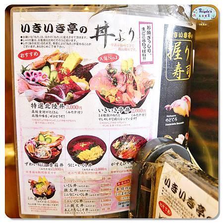 金澤近江町市場(いきいき亭海鮮丼)012.jpg