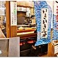 金澤近江町市場(いきいき亭海鮮丼)014.jpg