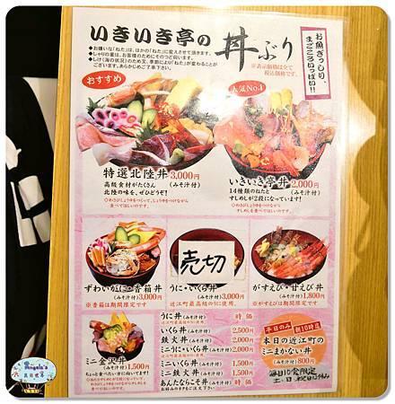 金澤近江町市場(いきいき亭海鮮丼)019.jpg