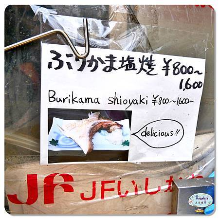 金澤近江町市場(いきいき亭海鮮丼)016.jpg