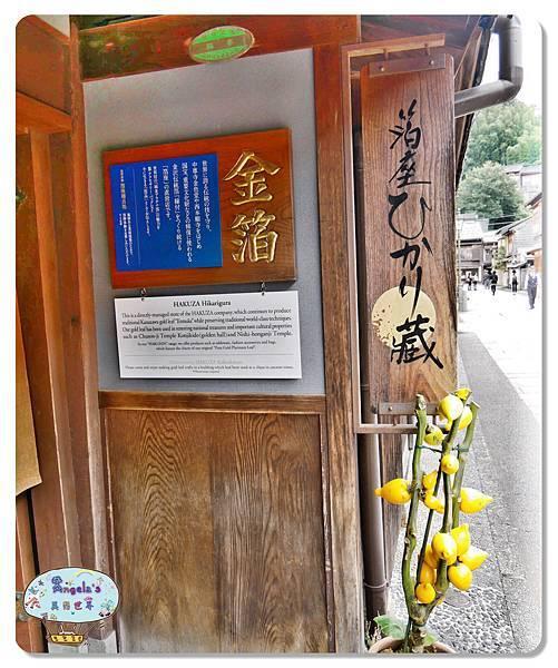 金澤古城東山ひがし茶屋街045.jpg