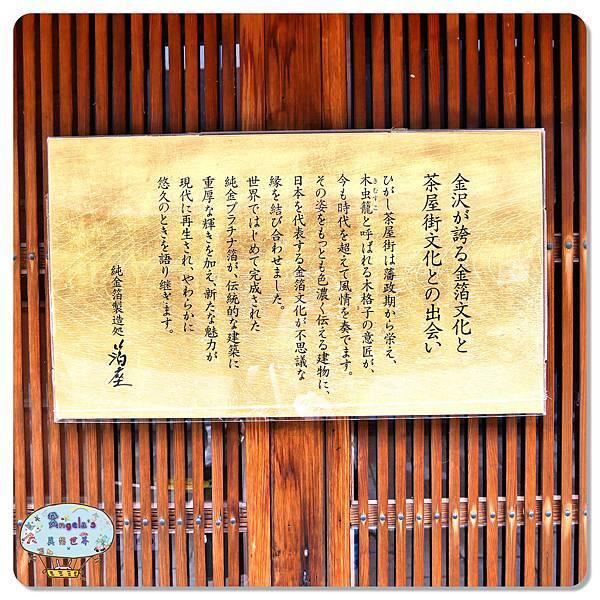 金澤古城東山ひがし茶屋街047.jpg