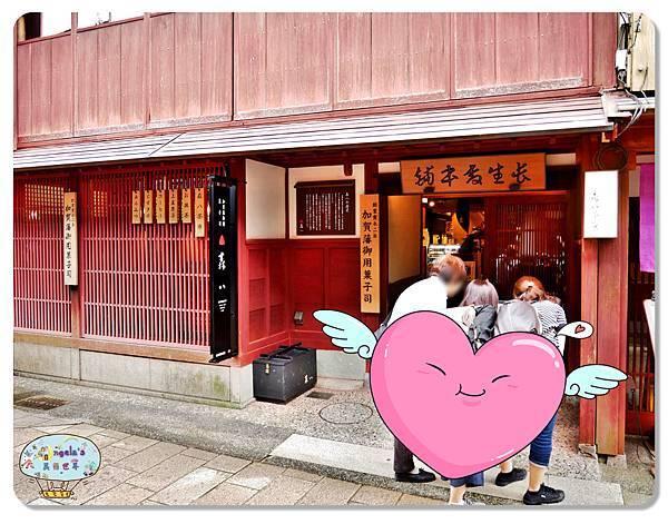金澤古城東山ひがし茶屋街(森八和菓子)003.jpg