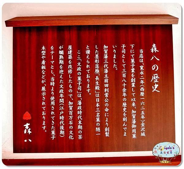 金澤古城東山ひがし茶屋街(森八和菓子)004.jpg