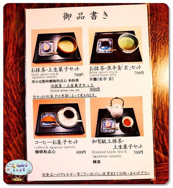 金澤古城東山ひがし茶屋街(森八和菓子)020.jpg