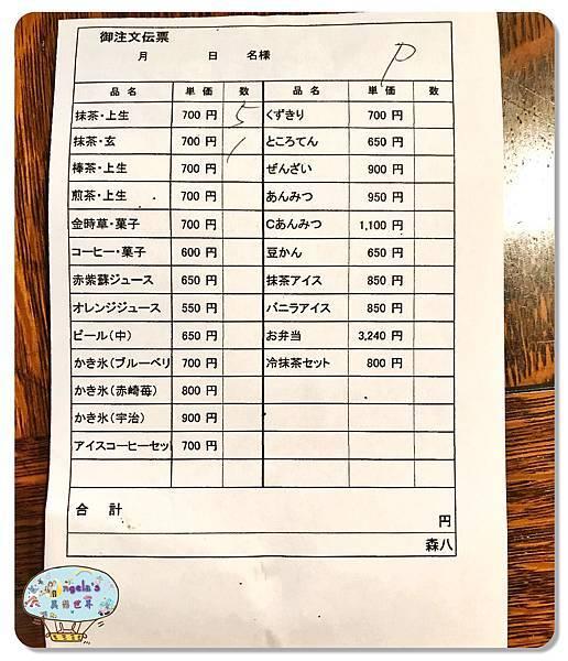 金澤古城東山ひがし茶屋街(森八和菓子)033.jpg