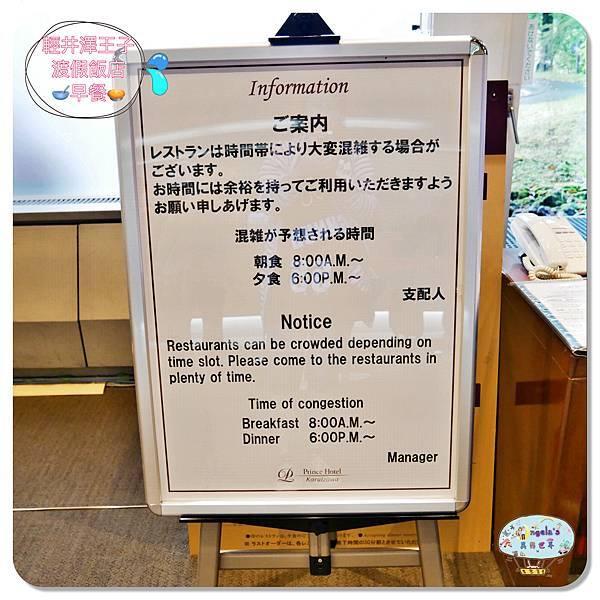 輕井澤町王子飯店(早餐)003.jpg