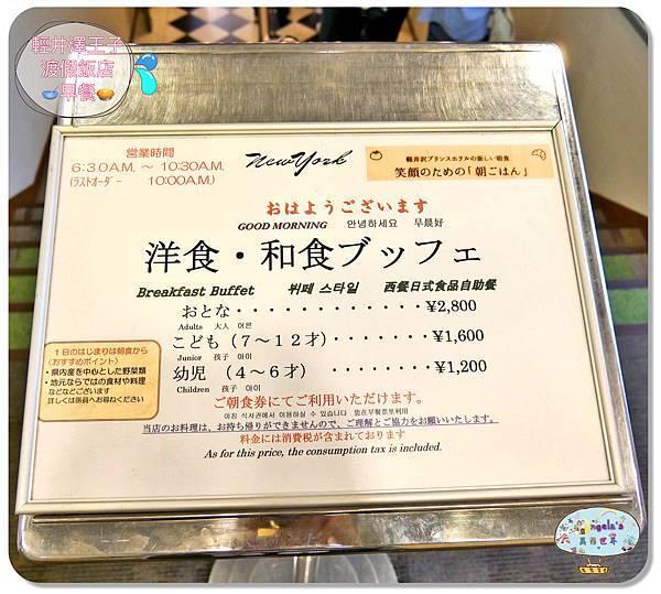 輕井澤町王子飯店(早餐)006.jpg