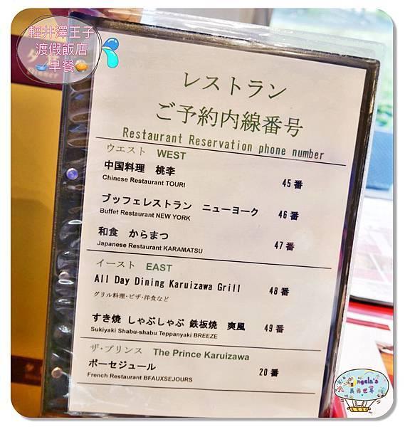 輕井澤町王子飯店(早餐)004.jpg