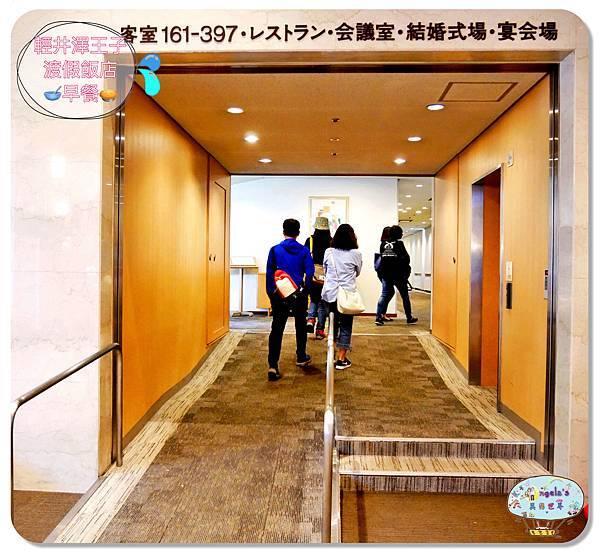 輕井澤町王子飯店(早餐)007.jpg