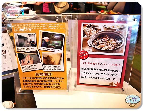 輕井澤町王子飯店(早餐)018.jpg