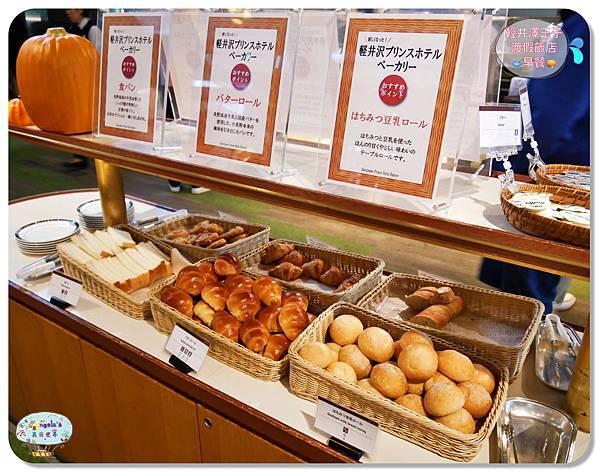 輕井澤町王子飯店(早餐)049.jpg