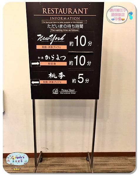 輕井澤町王子飯店(早餐)063.jpg