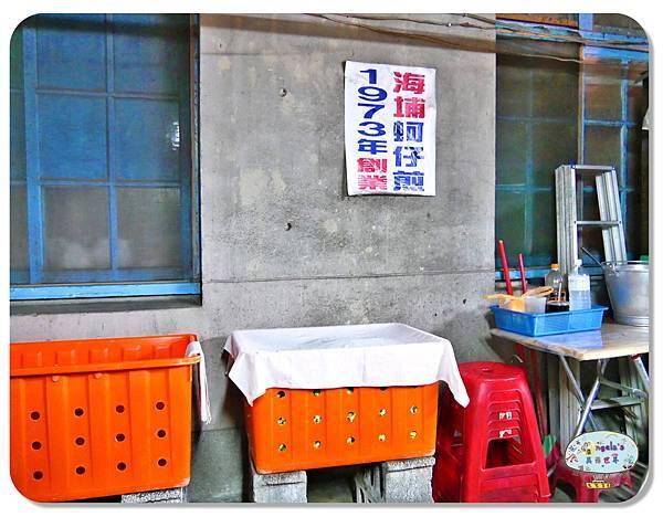 (2018年花東行)海埔蚵仔煎010.jpg