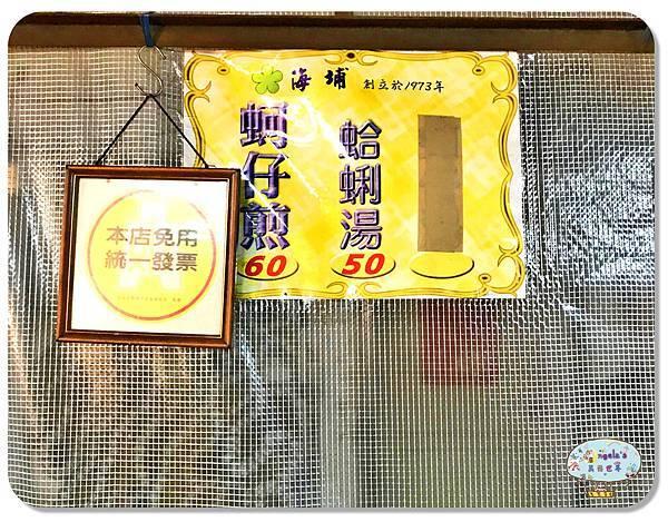 (2018年花東行)海埔蚵仔煎011.jpg