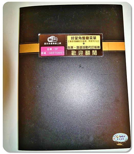(2018年花東行)好望角頂級會館046.jpg