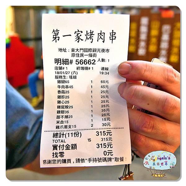 (2018年花東行)第一家烤肉串018.jpg