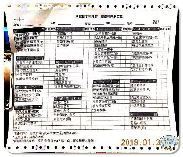 (2018年花東行)花蓮遠雄悅來大飯店(秋草日式料理)052.jpg