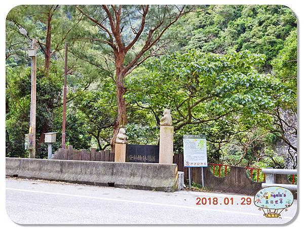 (2018年花東行)東河鄉登仙橋遊憩區036.jpg