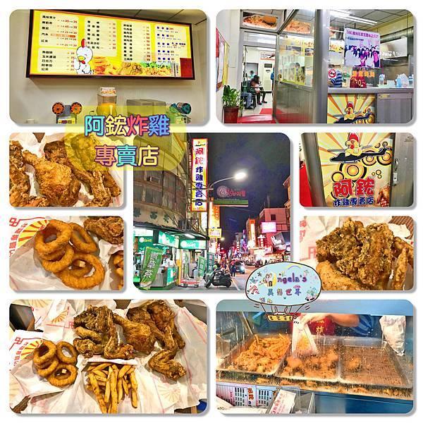 (2018年花東行)台東阿鋐炸雞001.jpg
