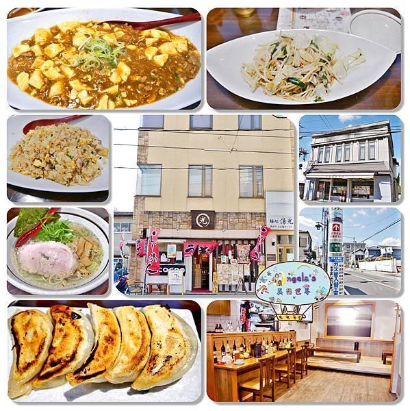 (2017年日本旅遊)東京(小江戶川越)(湧光中式料理)001.jpg
