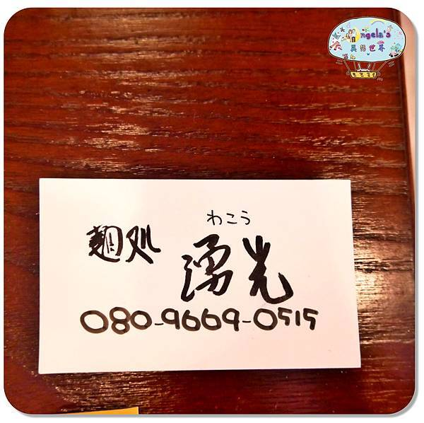 (2017年日本旅遊)東京(小江戶川越)(湧光中式料理)033.jpg