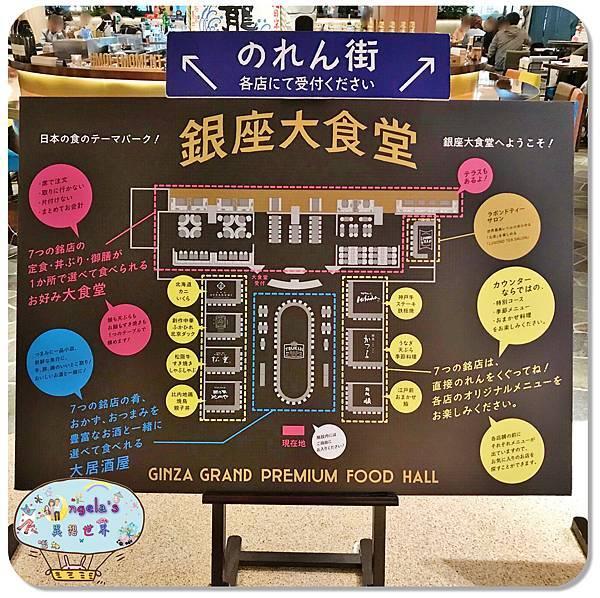 (2017年日本旅遊)東京(GSIX)銀座大食堂(GINZA GRAND FOOD HALL)023.jpg