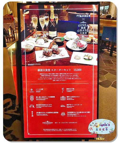 (2017年日本旅遊)東京(GSIX)銀座大食堂(GINZA GRAND FOOD HALL)024.jpg
