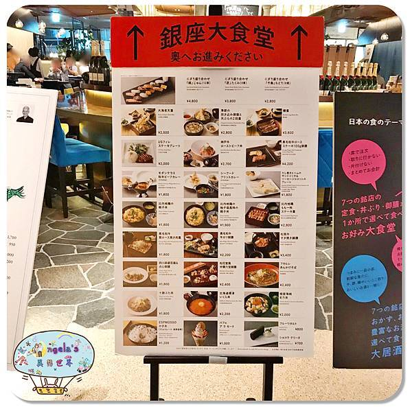 (2017年日本旅遊)東京(GSIX)銀座大食堂(GINZA GRAND FOOD HALL)029.jpg