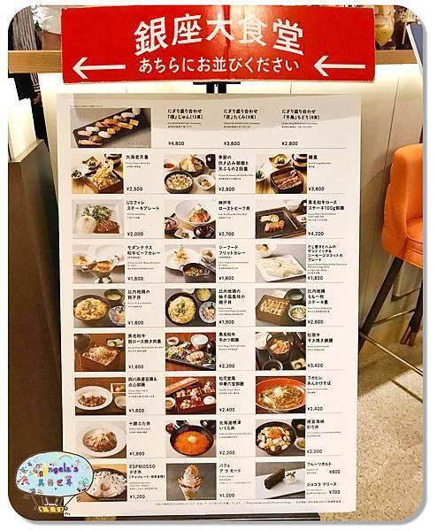 (2017年日本旅遊)東京(GSIX)銀座大食堂(GINZA GRAND FOOD HALL)037.jpg