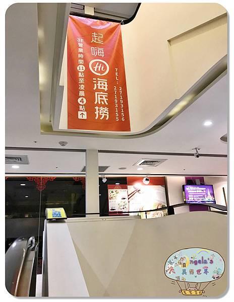 海底撈(慶城店)004.jpg