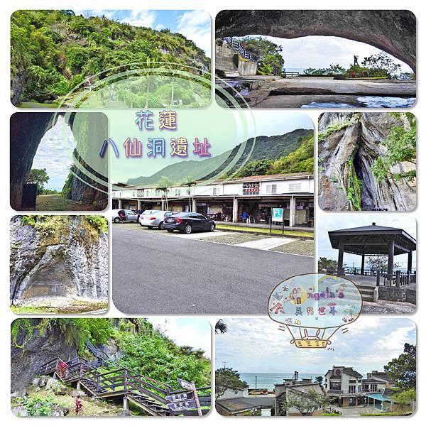 (2018年花東行)台東八仙洞遺址001.jpg