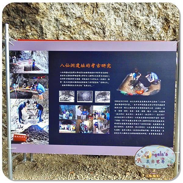 (2018年花東行)台東八仙洞遺址030.jpg