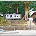 (2017年日本旅遊)東京(小江戶川越)星野山喜多院006.jpg
