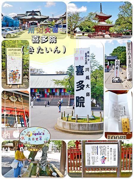 (2017年日本旅遊)東京(小江戶川越)星野山喜多院001.jpg
