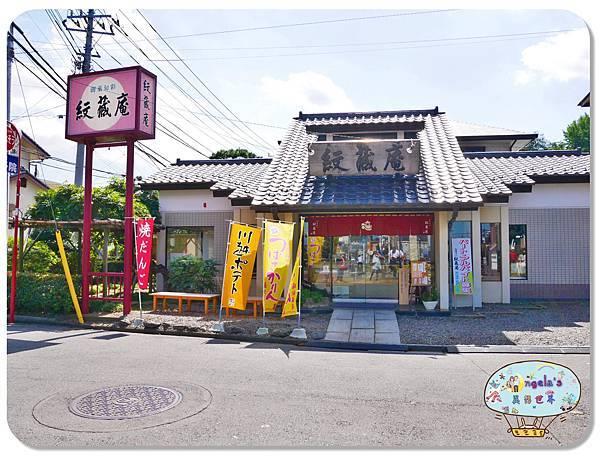 (2017年日本旅遊)東京(小江戶川越)星野山喜多院007.jpg