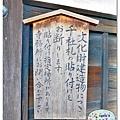 (2017年日本旅遊)東京(小江戶川越)星野山喜多院028.jpg